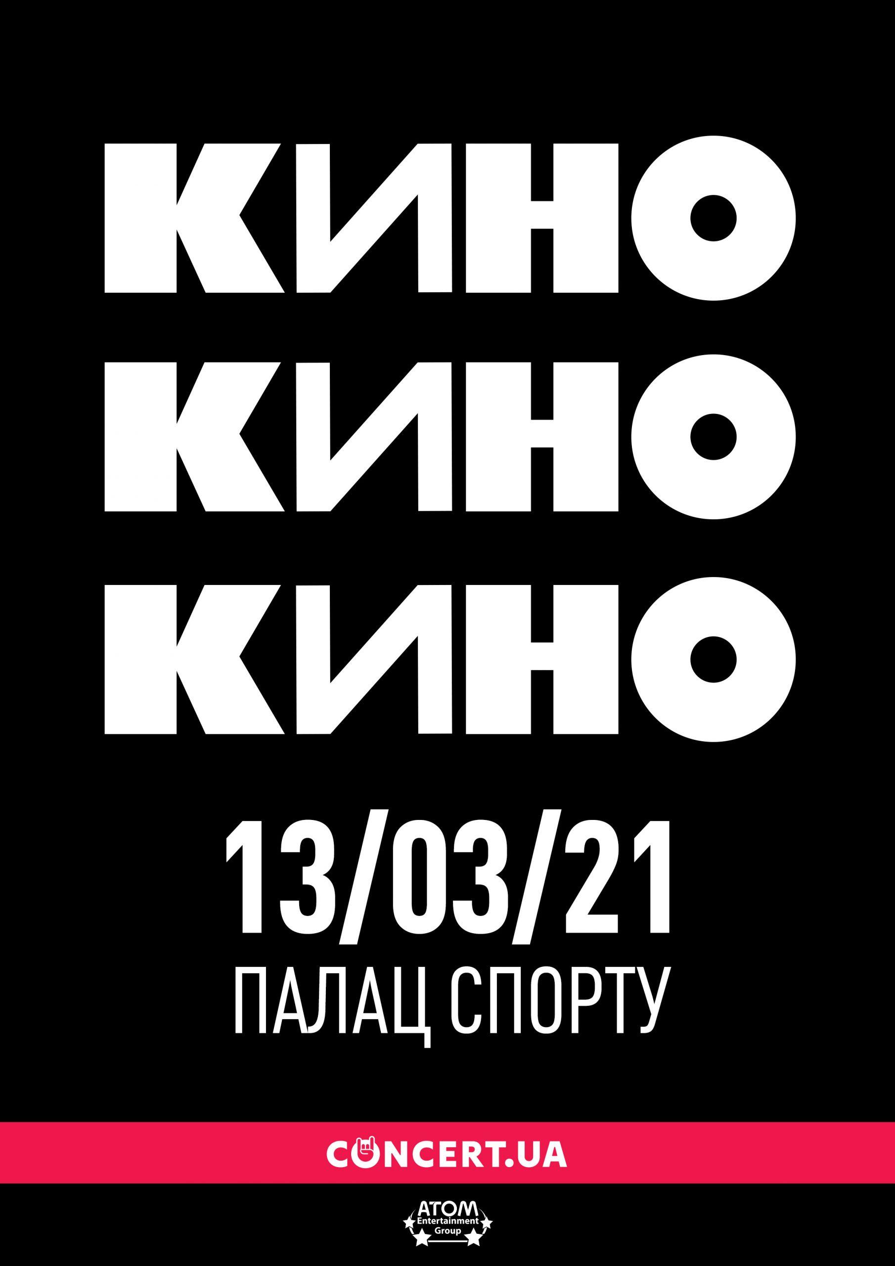 Петь будет сам Виктор Цой: группа «КИНО» выступит 13 марта в Киеве