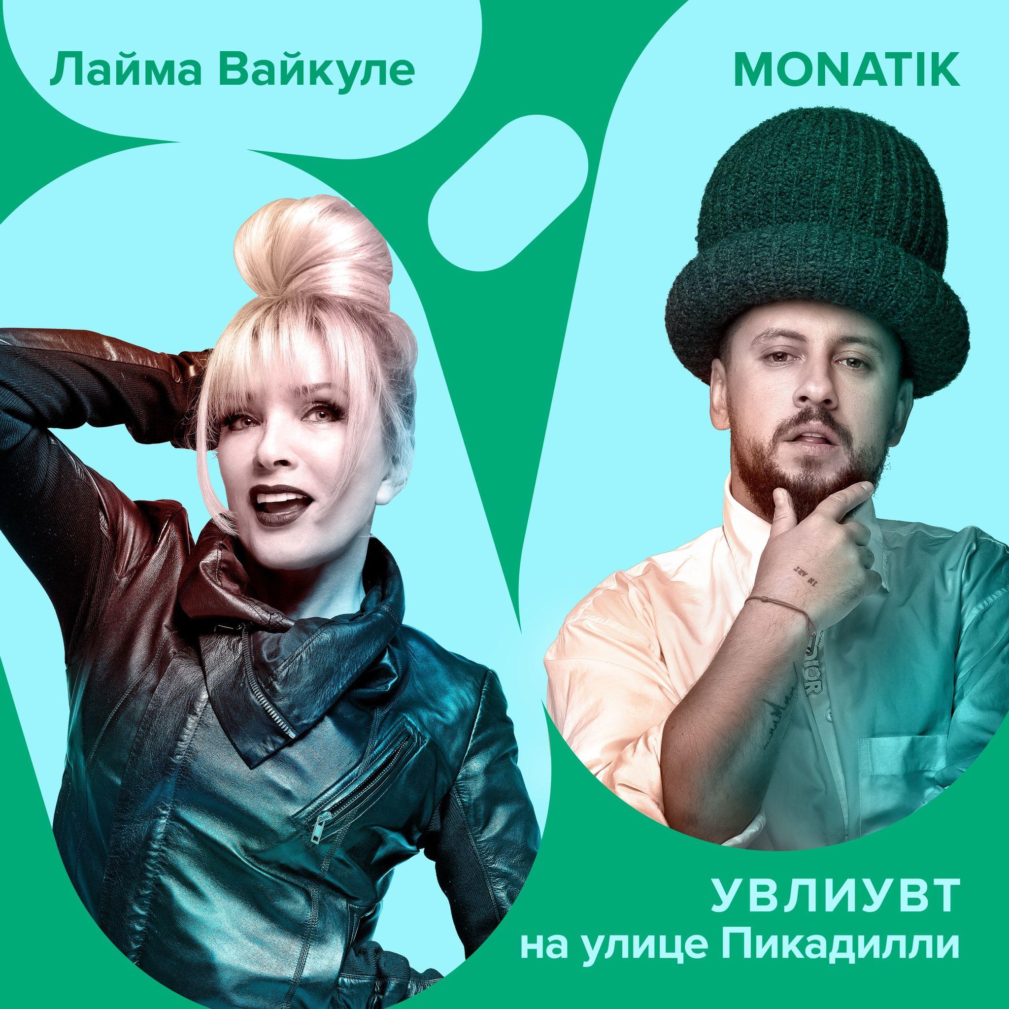 Иконы стиля двух поколений MONATIK и Лайма Вайкуле спели в дуэте