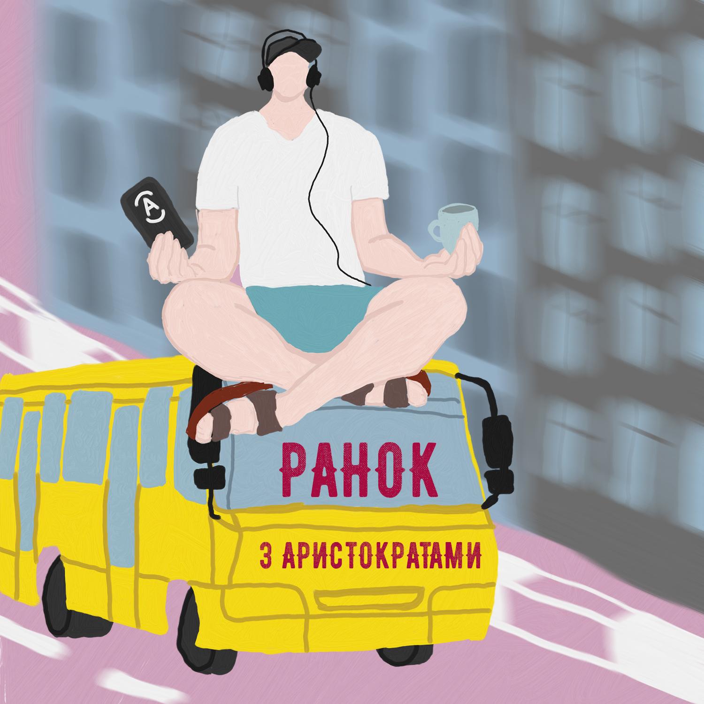 В Украине запустили экологичное утреннее шоу, которое заботится о психическом здоровье слушателей