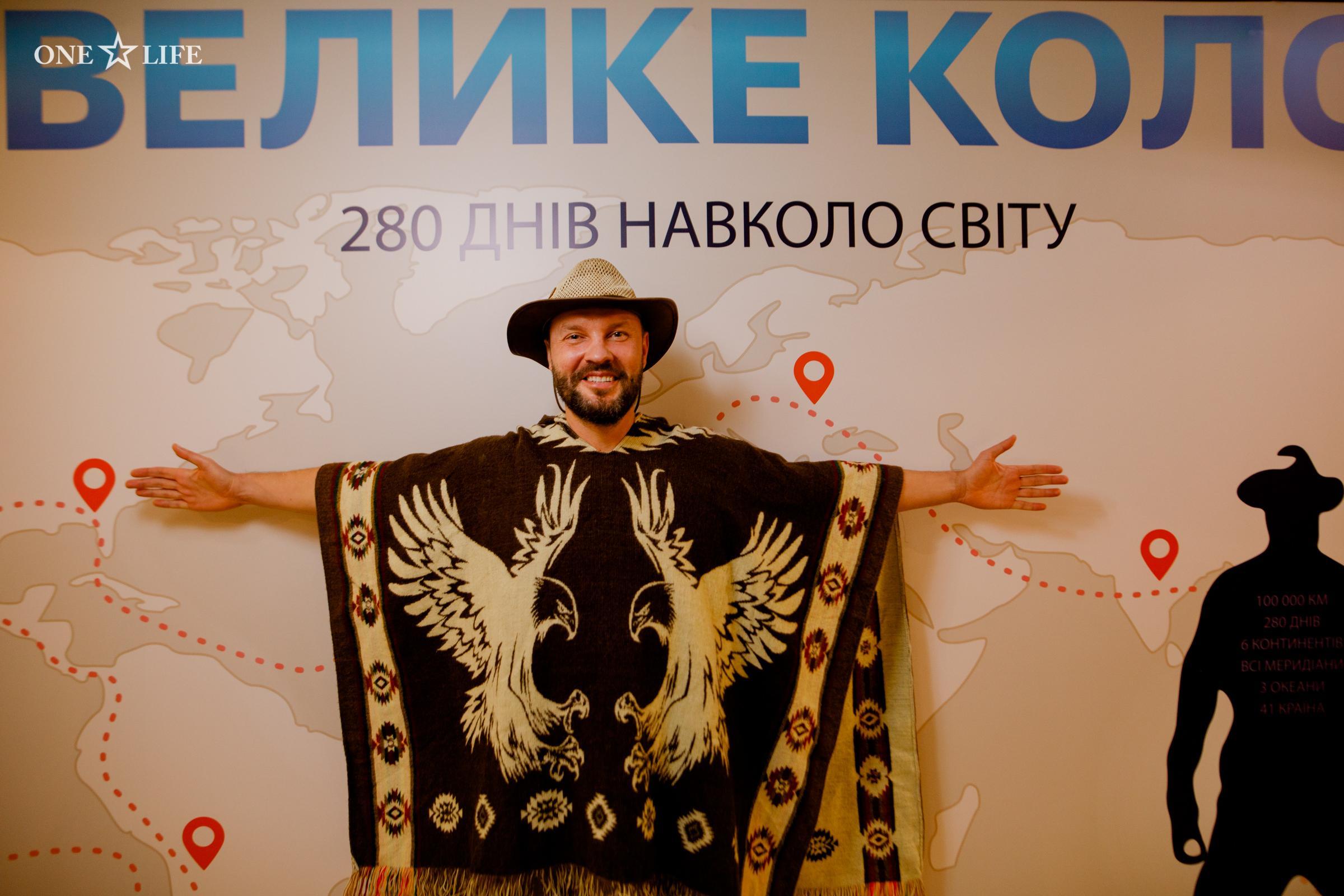 В Києві відбулася презентація тревел-серіалу «Велике коло»