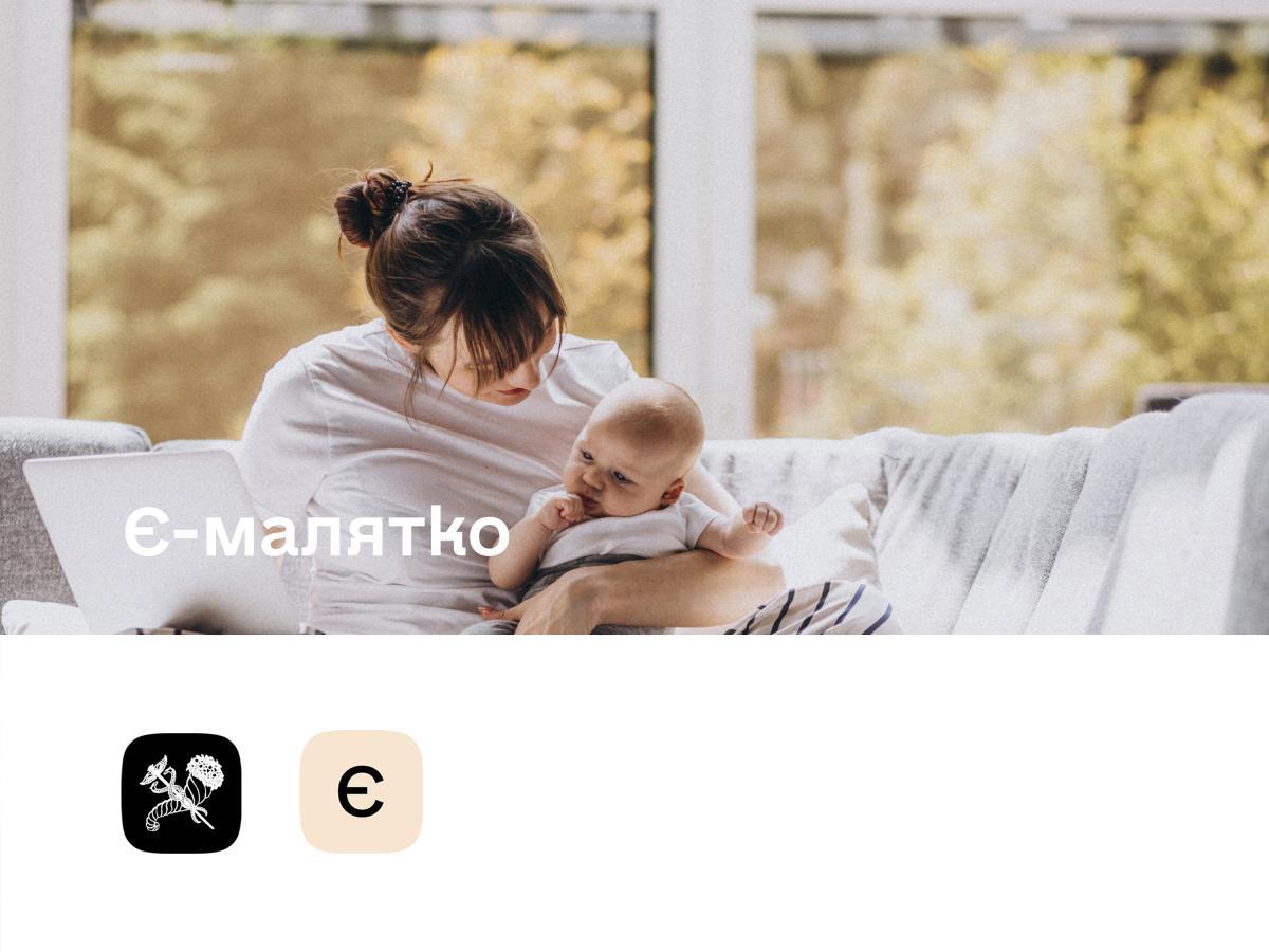 єМалятко: як при народженні дитини отримати 9 послуг в декілька кліків