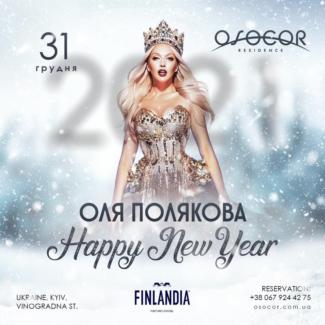 Osocor Residence устроит на Новый год уличные гуляния под открытым небом