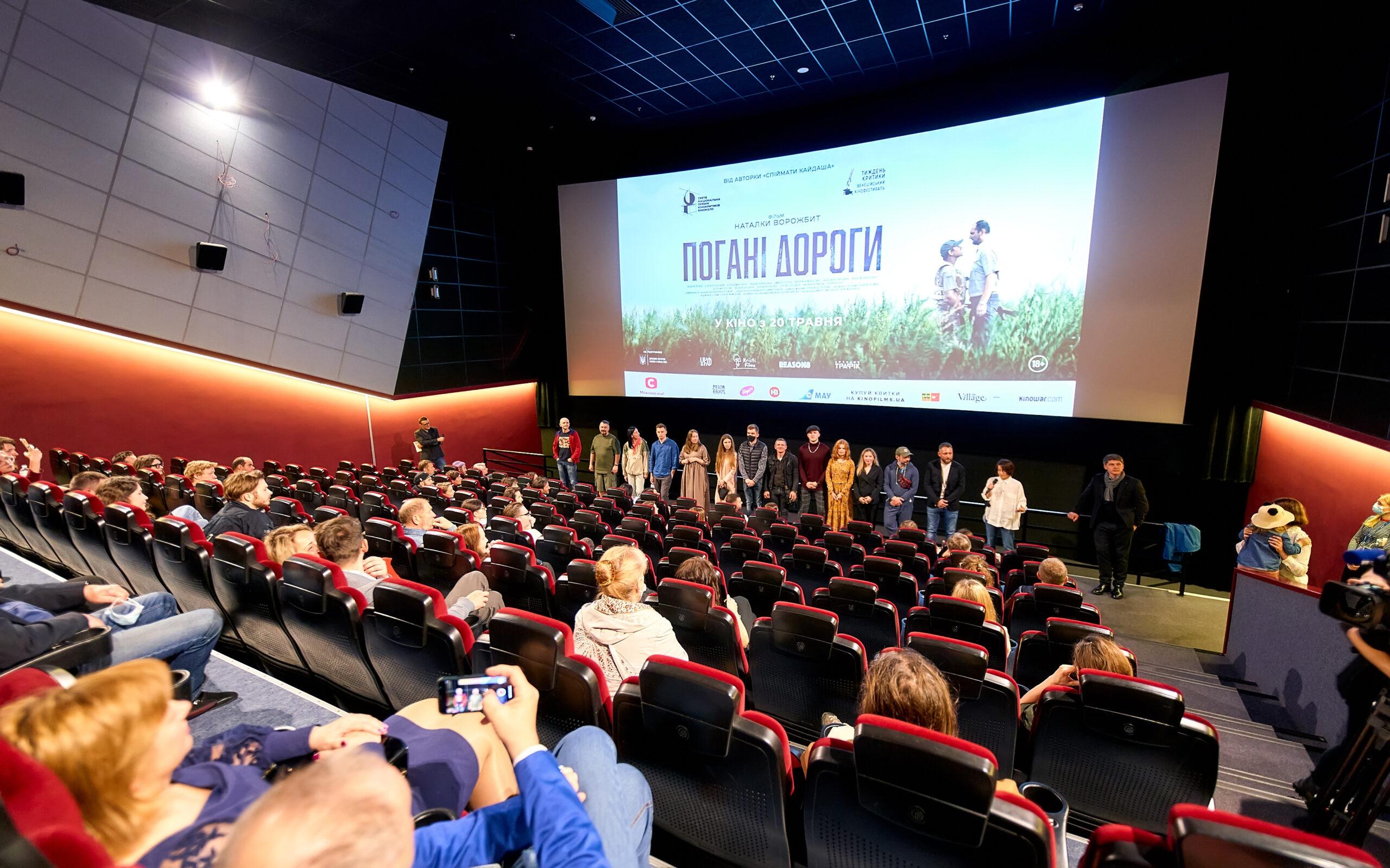 В кинотеатре «Оскар» состоялась премьера фильма «Погані дороги»